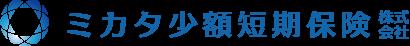 ミカタ少額短期保険株式会社