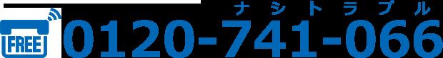 0120-741-066