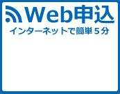 Web申込(インターネットで簡単5分)