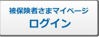 ログイン(被保険者さまマイページ)