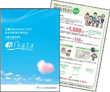 【資料】弁護士保険