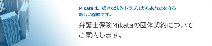 Mikataは、様々な法的トラブルからあなたを守る新しい保険です。