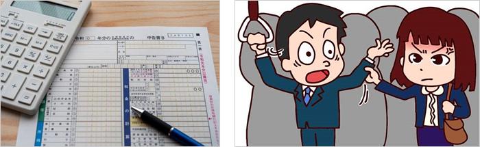 税務相談ダイヤル・痴漢冤罪ヘルプコールイメージ
