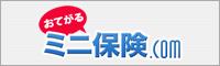 ミニ保険.com